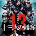 13_Assassins