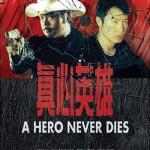 A_hero_never_dies