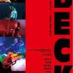 Beck_(2010)