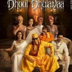 Bhool_Bhulaiyaa
