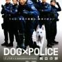 Dog_X_Police