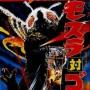 Mothra_contre_Godzilla